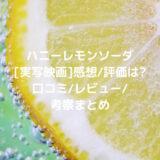ハニーレモンソーダ[実写映画]感想/評価は?口コミ/レビュー/考察まとめ
