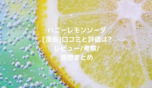 ハニーレモンソーダ[漫画]口コミと評価は?レビュー/考察/感想まとめ