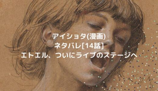 アイショタ(漫画)ネタバレ[14話]エトエル、ついにライブのステージへ