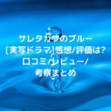 サレタガワのブルー[実写ドラマ]感想/評価は?口コミ/レビュー/考察まとめ