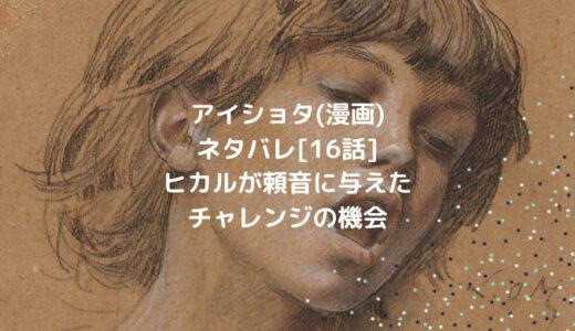 アイショタ(漫画)ネタバレ[16話]ヒカルが頼音に与えたチャレンジの機会