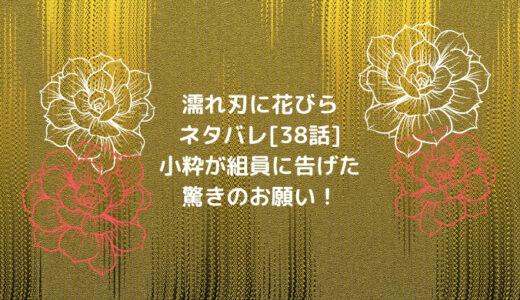 濡れ刃に花びらネタバレ[38話]小粋が組員に告げた驚きのお願い!