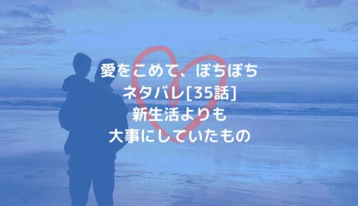 愛をこめて、ぼちぼちネタバレ[35話]新生活よりも大事にしていたもの