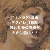 アイショタ(漫画)ネタバレ[18話]瞬と礼央の気持ち大きな差が!?