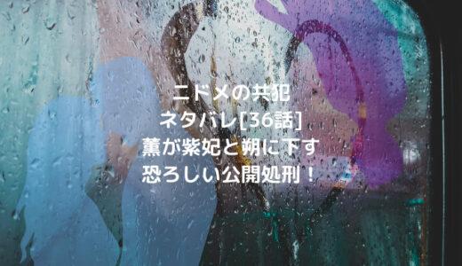 ニドメの共犯ネタバレ[36話]薫が紫妃と朔に下す恐ろしい公開処刑!