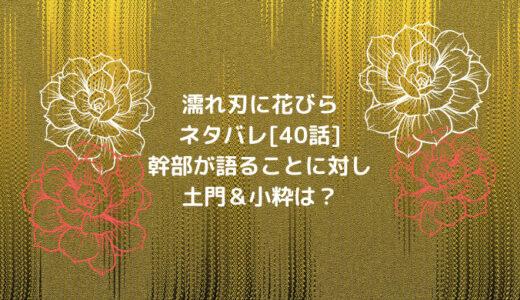 濡れ刃に花びらネタバレ[40話]幹部が語ることに対し土門&小粋は?