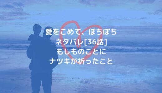 愛をこめて、ぼちぼちネタバレ[36話]もしものことにナツキが祈ったこと