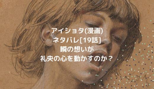 アイショタ(漫画)ネタバレ[19話]瞬の想いが礼央の心を動かすのか?